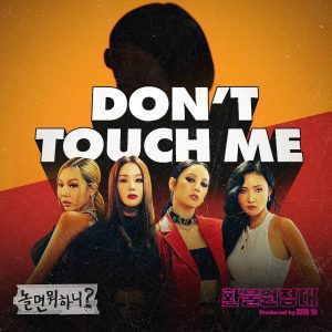 Album artwork for single Don't Touch Me by K-pop group Refund Sisters.